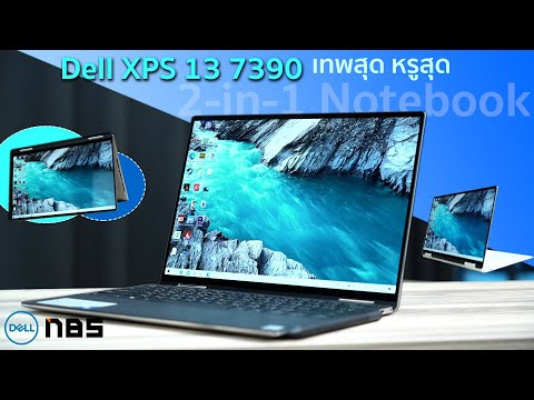 "Review – Dell XPS 13 7390 เทพสุดหรูสุดของ 2-in-1 Notebook สเปก Intel Core i Gen 10 จอ 13.4"" 4K UHD+"