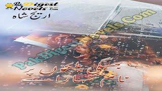 Bheegi Palkon Par Naam Tumhara Hai | Complete Novel | Areej Shah - PakDigestNovels