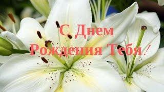 Поздравляю с Днем Рождения Тебя!!! Эти Цветы для Тебя!
