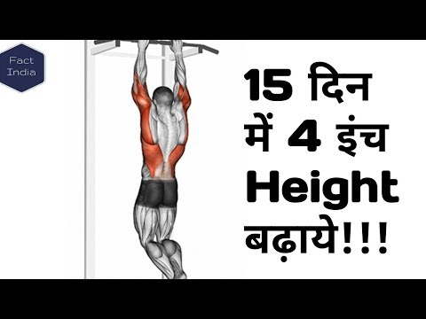 15 दिन मे 4 इंच Height बढ़ाये   4 simple way to increase height in 15 days