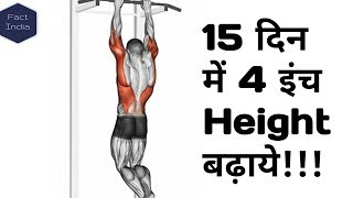 15 दिन मे 4 इंच Height बढ़ाये | 4 simple way to increase height in 15 days thumbnail