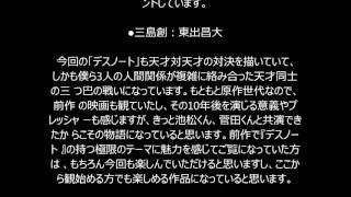 東出昌大、池松壮亮、菅田将暉が三つどもえの頭脳戦! 映 画「デスノー...