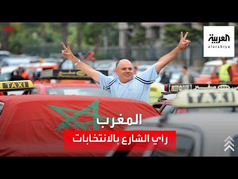 ردود فعل الشارع المغربي بعد هزيمة الإخوان
