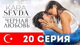 Черная любовь. 20 серия. Турецкий сериал на русском языке