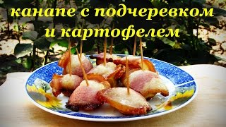 Канапе с подчеревком и картофелем, закуска к пиву