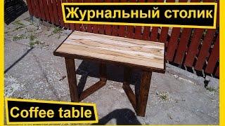 Красивый журнальный столик своими руками | Coffee table DIY | VENKO wood