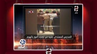 تفاصيل اعتداء أولياء أمور على مدرس في مدرسة حافظ إبراهيم بالهرم والسبب .. !! | 90 دقيقة