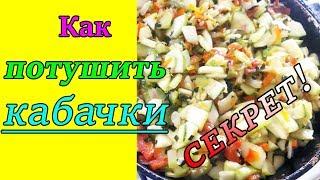 Как потушить кабачки с овощами. Рецепт приготовления вкусных тушёных кабачков