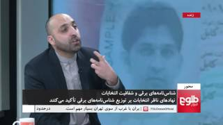 MEHWAR: Election Credibility Will Be 'Questionable' Without e-NIC