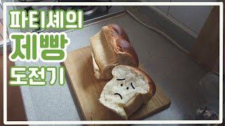백수로그|홈베이킹|식빵…