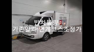 식자재 새벽 배송,탑차,투잡,운송,서울전역,운전