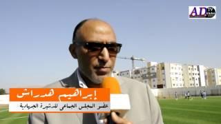 تدشين وافتتاح ملعب عبد الله أولمداني بالدشيرة الجهادية