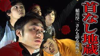 【心霊】首なし地蔵がある稲川淳二も語る危険な心霊スポットが怖すぎる。 thumbnail