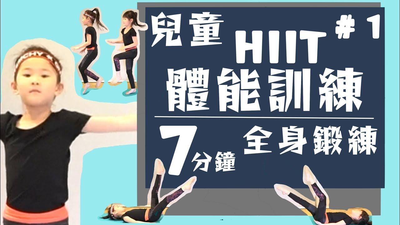 🔥【兒童體能訓練 #01】💦7分鐘全身鍛練運動 HIIT Workout (中文字幕)