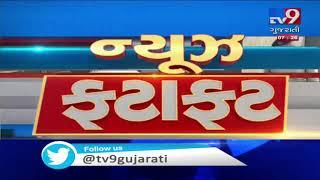 Latest News Stories From Gujarat : 11-11-2019 | Tv9GujaratiNews