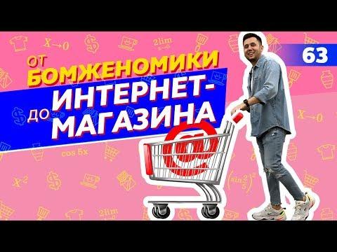 Актуален ли интернет-магазин в 2019? Интернет-магазин с нуля. Алексей Фурсин