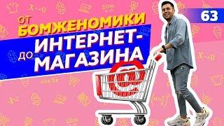 Чи актуальне інтернет-магазин в 2019? Інтернет-магазин з нуля. Олексій Фурсін