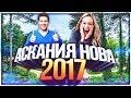 Заповедник «Аскания-Нова» 2017 | Дендропарк | ЧАСТЬ 1 | Full HD (1080p)