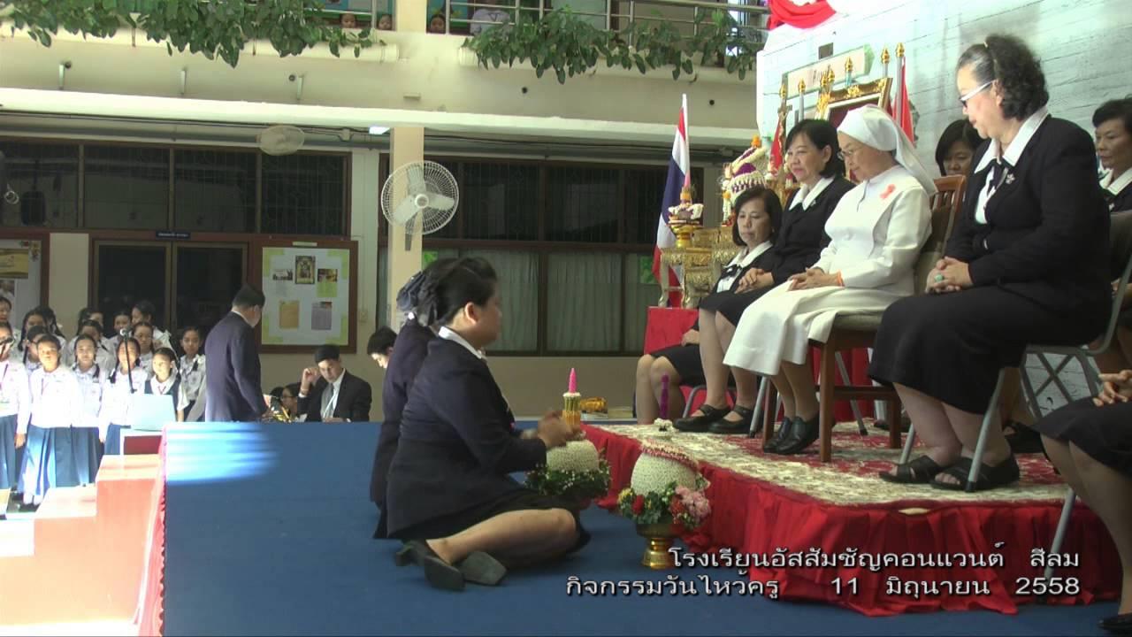 โรงเรียนอัสสัมชัญคอนแวนต์ สีลม กิจกรรมวีนไหว้ครู 11 มิถุนายน 2558