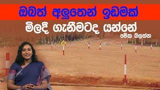 ඔබත් අලුතෙන් ඉඩමක් මිලදී ගැනීමටද යන්නේ    Piyum Vila   25 - 02 - 2020   Siyatha TV Thumbnail