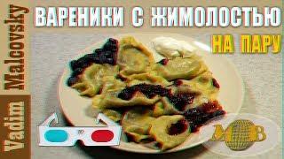 3D stereo red-cyan Рецепт вареники с жимолостью на пару и кефирном тесте. Мальковский Вадим