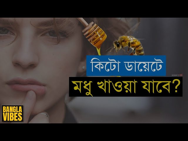 কিটো ডায়েটে কি *মধু* খাওয়া যাবে? | Bangla Vibes