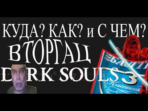 На каком уровне вторгаться в Dark Souls 3?