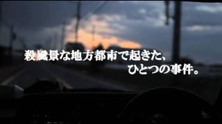 長編デビュー作『イエローキッド』が国内外で評価された真利子哲也監督...