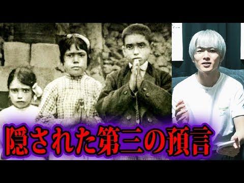 ファティマ第三の預言の真相!!【都市伝説】