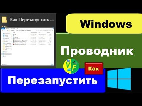 Как переустановить проводник windows 10