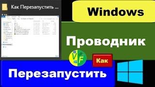 Как перезапустить Проводник Windows (восстановить Проводник)?