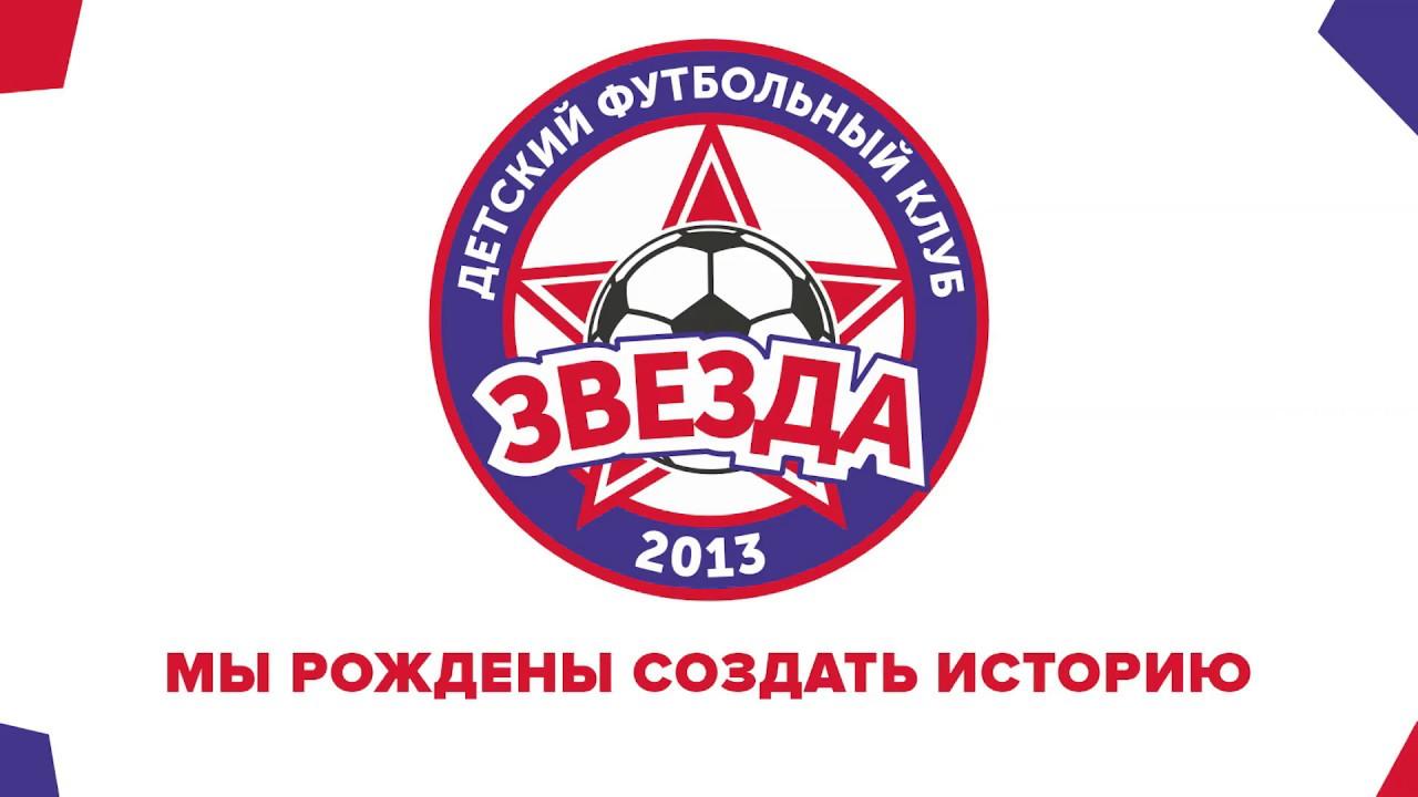 Футбольный клуб москва звезда ночные клубы топ спб