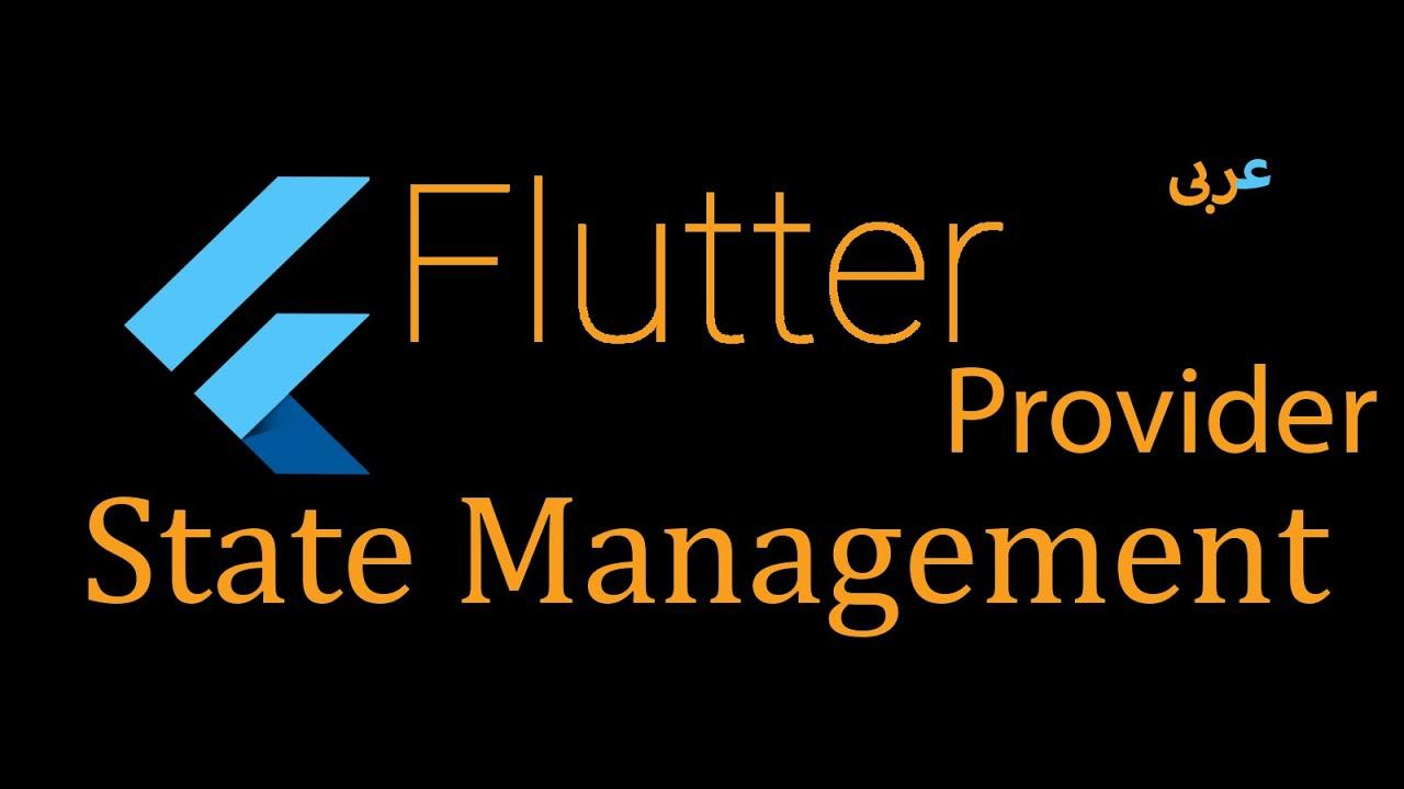 94- Flutter State Management - Provider - where to put ChangeNotifierProvider (Arabic)2