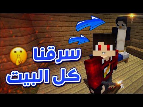 إكس كرافت #1 - الاستيلاء على بيت احمد !! 🤫🔥