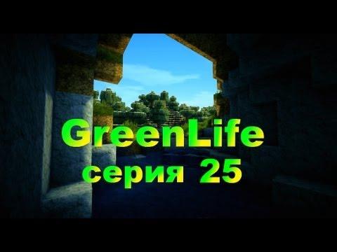 """[ EverGreen ] Minecraft GreenLife серия 25 """"Скоростные подштаники"""""""