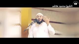الشيخ محمود هاشم - مع الصحابة - عمر بن الخطاب - الجزء الأخير