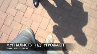 Охрана Януковича угрожала журналисту
