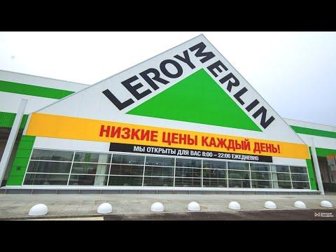 ЛЕРУА МЕРЛЕН. новинки.  Обзор цены февраль 2020
