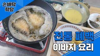 [손바닥 학당]전통 폐백 이바지 요리