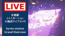 List 🔴【JAPAN LIVE CAMERA】ライブカメラ