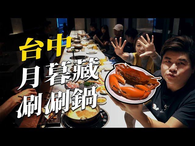 【月暮藏涮涮鍋】太浮誇!吃得到A5日本和牛、生猛活海鮮的高質感小火鍋