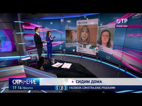 Хроника самоизоляции. Бийск. Челябинск. Краснодар.