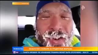 Schreckliche Kälte -50° in Kasachstan! Kommt die Kälte nach Europa?