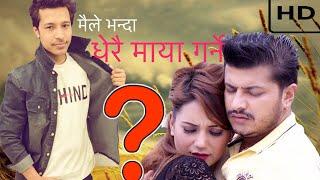 New lokdohori song Dherai Maya Garne
