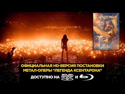 Эпидемия - Книга Золотого Дракона (Часть 2) - Легенда Ксентарона (official DVD) 23.02.2018 - Stadium