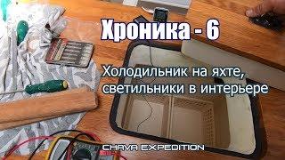 Холодильник 120 литров на шхуне Чава, технология изготовления, светодиодные светильники в интерьере