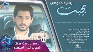 ياسر عبد الوهاب - بجيت (حصرياً) | Yaser Abd Alwahab - Bajeet (Exclusive) | 2015