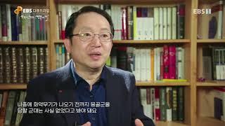 EBS 다큐프라임 - '한국사 오천년, 생존의 길' 제3부- 몽골제국과의 이상한 전쟁_#001