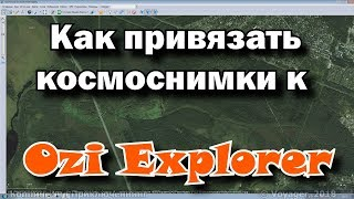 видео OziExplorer