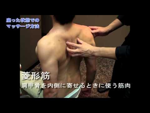 クライアントが座った状態で行う肩のマッサージ(肩こり) 世界の指圧師KEN